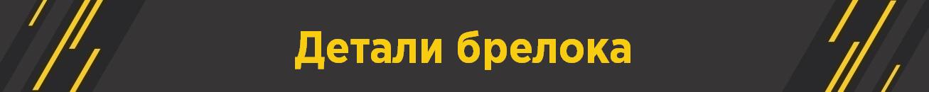 Банер_брелока