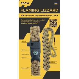 "Инструмент для розжига огня ""Flaming Lizzard"", Coyote brown"